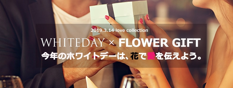 WHITEDAY FLOWER GIFT