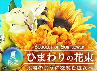 夏限定 ひまわりの花束 太陽のように微笑む彼女へ