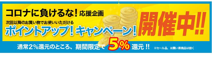 ポイントアップキャンペーン!メッシュシートドットコム 業界最安値で格安メッシュシートをご提供します!