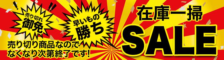 メッシュシートドットコム 赤字覚悟の在庫一掃セール