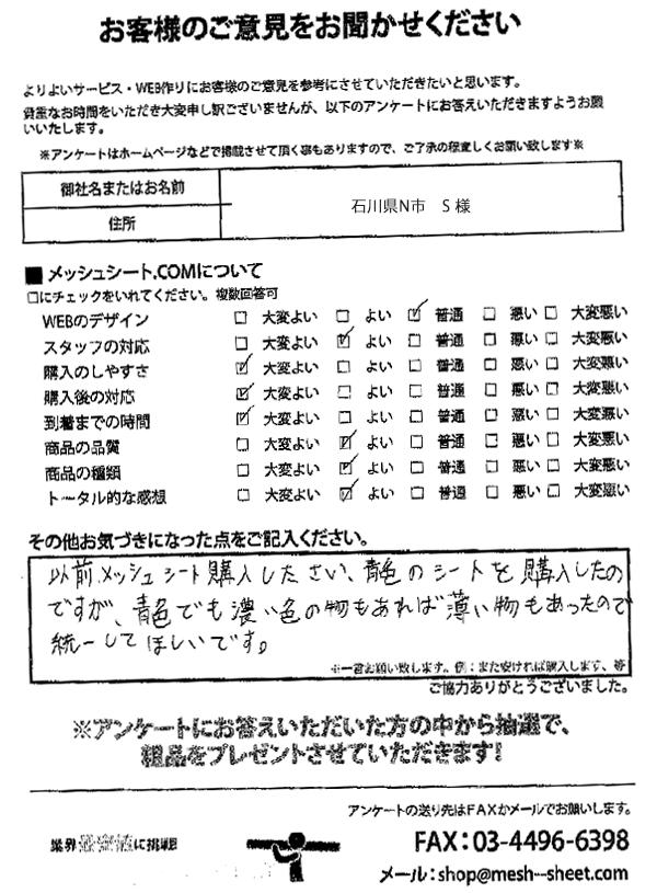 6dc7ea75ba42 メッシュシートドットコム・メッシュシート.COM