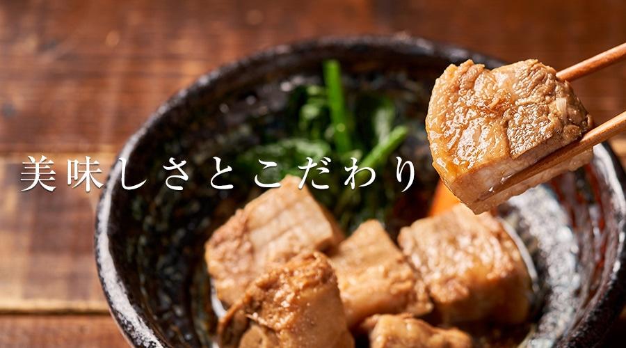 角煮道中 柔らかくて美味しい 極上の豚角煮の販売