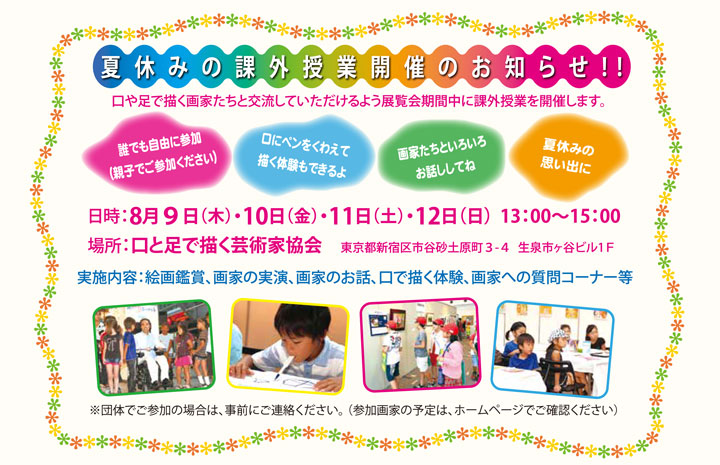 夏休みの課外授業開催!