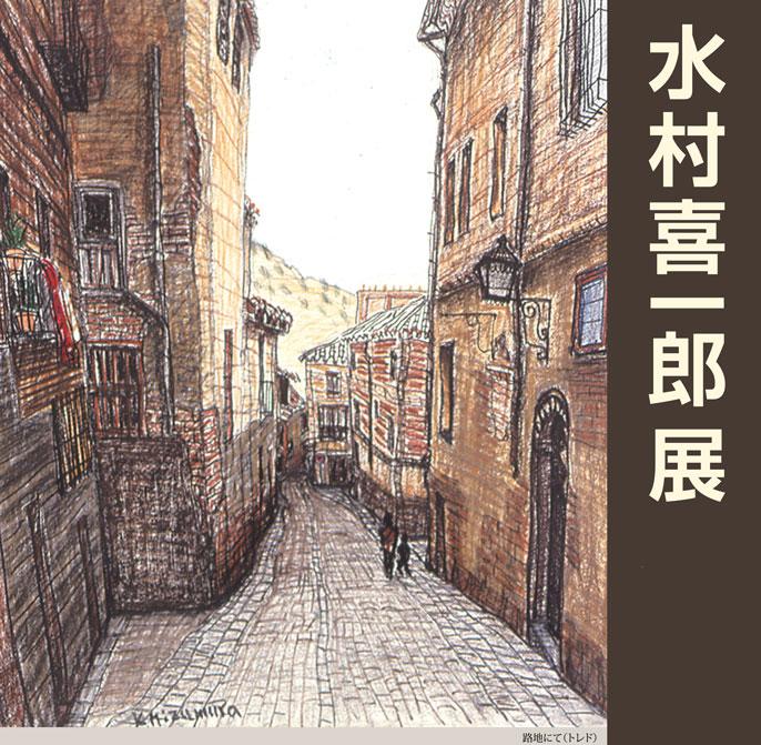 水村喜一郎展 「路地にて(トレド)」