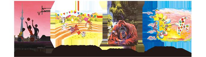 今年は、東京でオリンピックやパラリンピックが開催されます。このイベントを障がい画家たちも大変楽しみにしています。そんな彼らが想い描くスポーツ、そして平和をテーマにした絵も展示します。