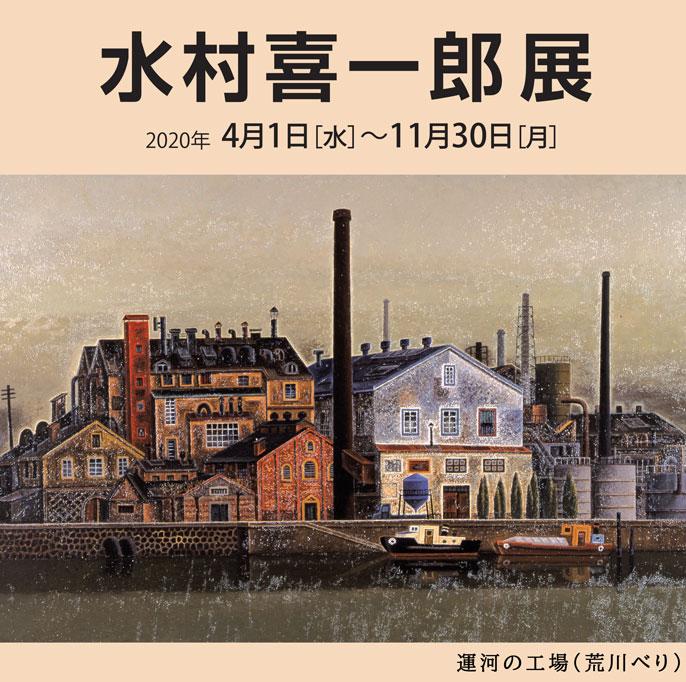 水村喜一郎展 2020年4月1日(水)〜11月30日(月) 「運河の工場(荒川べり)」