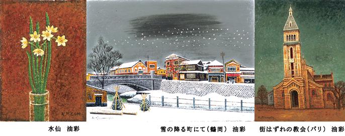 「水仙」油彩 「雪の降る町にて(鶴岡)」油彩 「街はずれの教会(パリ)」油彩