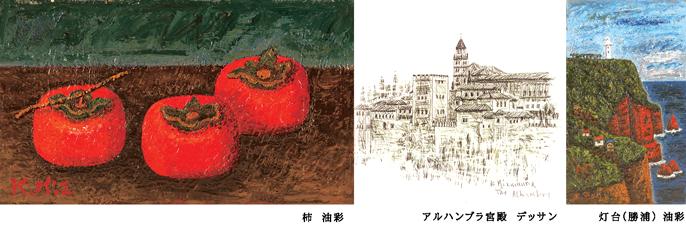 「柿」油彩 「アルハンブラ宮殿」デッサン 「灯台(勝浦)」油彩