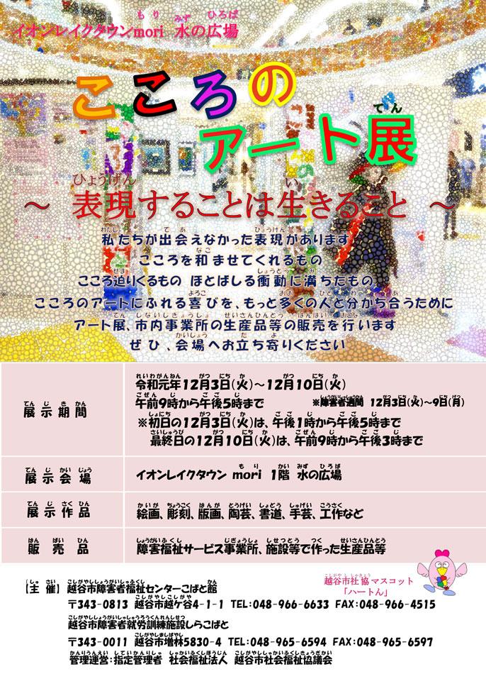 こころのアート展 〜表現することは生きること〜 イオンレイクタウンmori 水の広場 12月3日(火)〜10日(火)