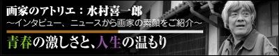 画家のアトリエ:水村 喜一郎 〜インタビュー、ニュースから画家の素顔をご紹介〜 【青春の激しさと、人生の温もり】