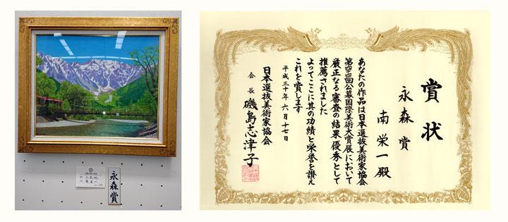 永森賞 賞状と展示イメージ