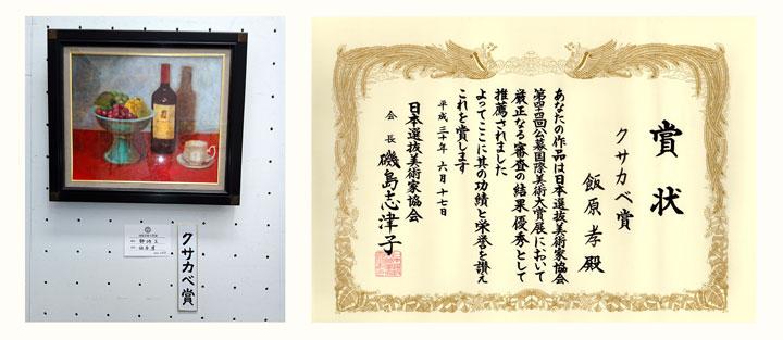 クサカベ賞 展示イメージと賞状