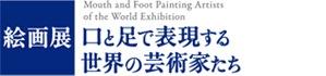 絵画展 口と足で表現する世界の芸術家たち