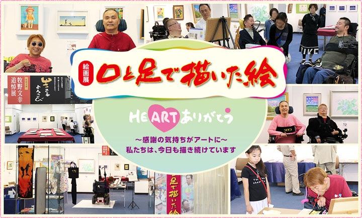 絵画展【口と足で描いた絵〜HEARTありがとう〜】感謝の気持ちがアートに 私たちは、今日も描き続けています