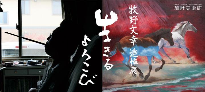 牧野文幸 追悼展 【生きるよろこび】