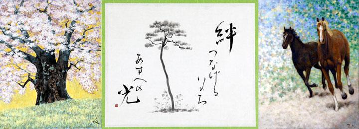 「春聲」 「絆(奇跡の一本松)」 「Going on」 牧野 文幸 画