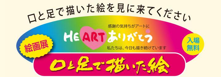 絵画展【口と足で描いた絵 HEARTありがとう】