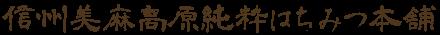 信州美麻高原純粋はちみつ本舗