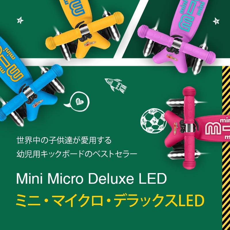 mini deluxe led