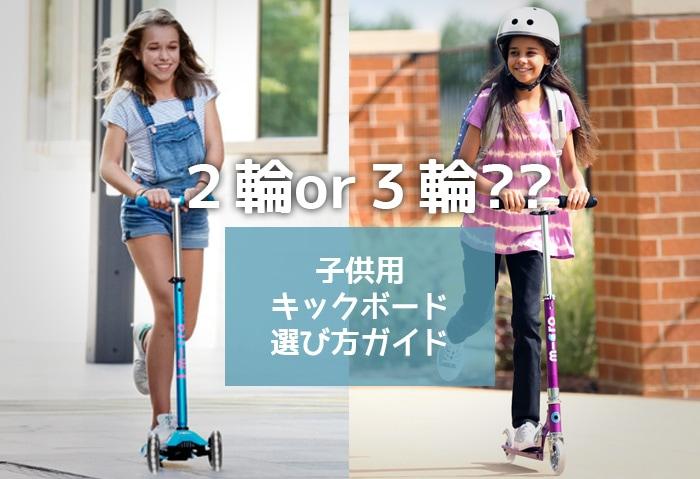 2輪 or 3輪?子供用キックボードの選び方ガイド