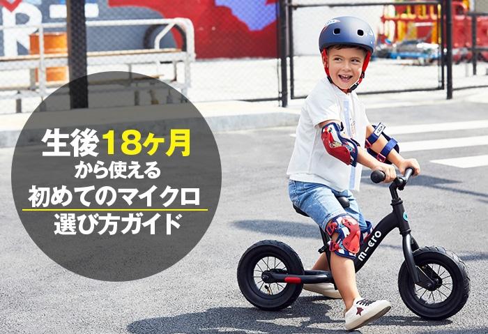 初めてのマイクロ選び方ガイド|初めてのキックボード、スクーター、バランスバイクの選び方