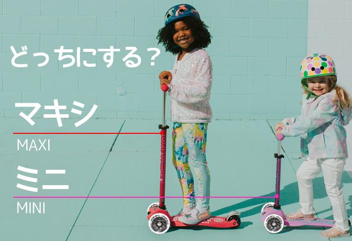 ミニマイクロとマキシマイクロ選び方ガイド|子供用キックボードの選び方ガイド