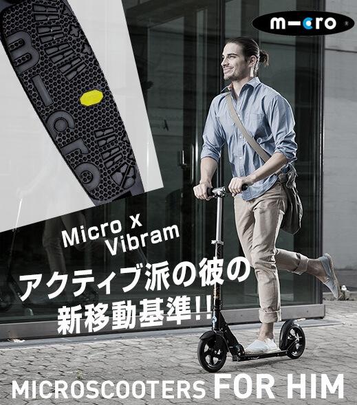 メンズキックボード、大人用スクーター