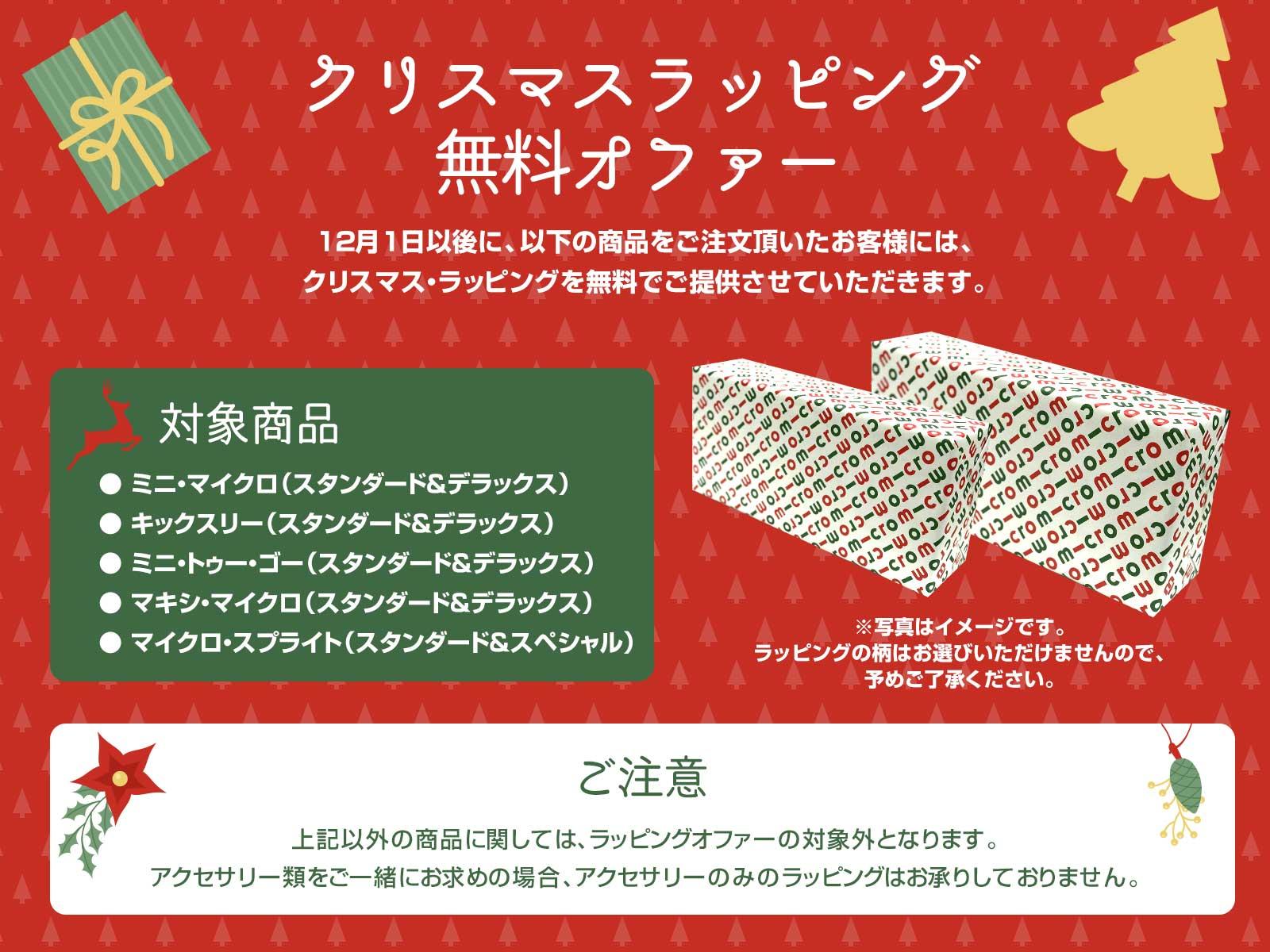 クリスマスラッピング対象商品