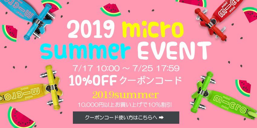 2019 micro summer event