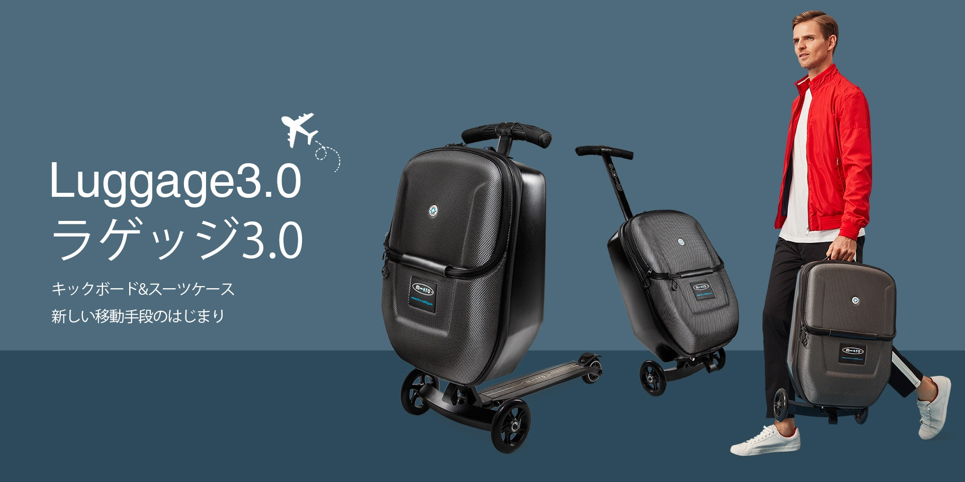 Luggage3.0