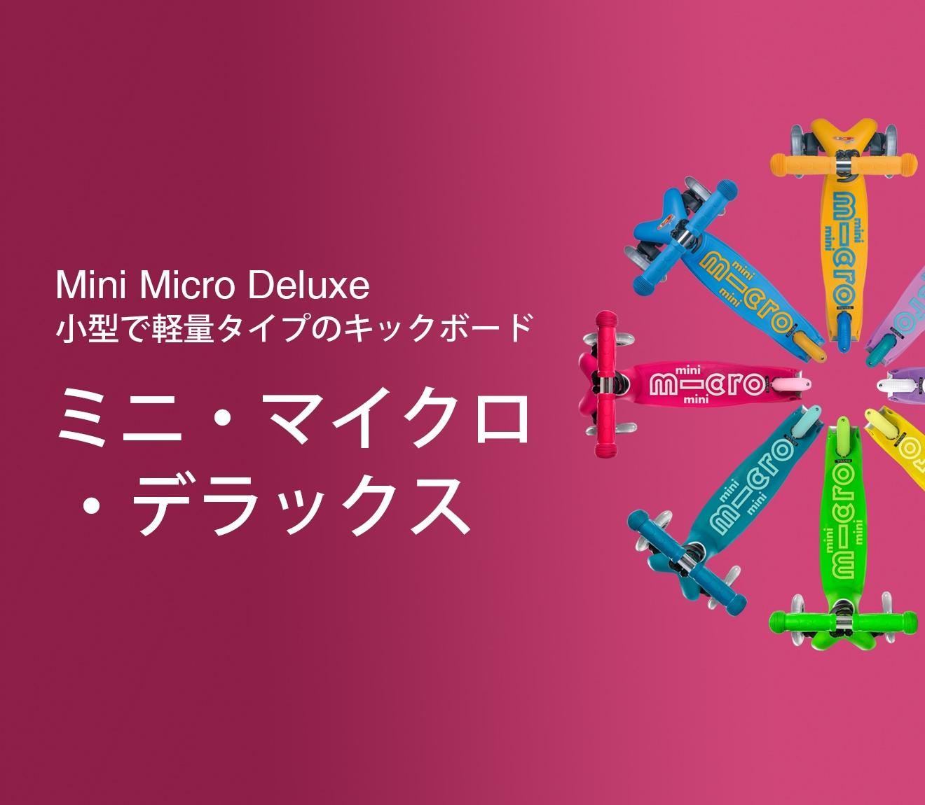 mini deluxe