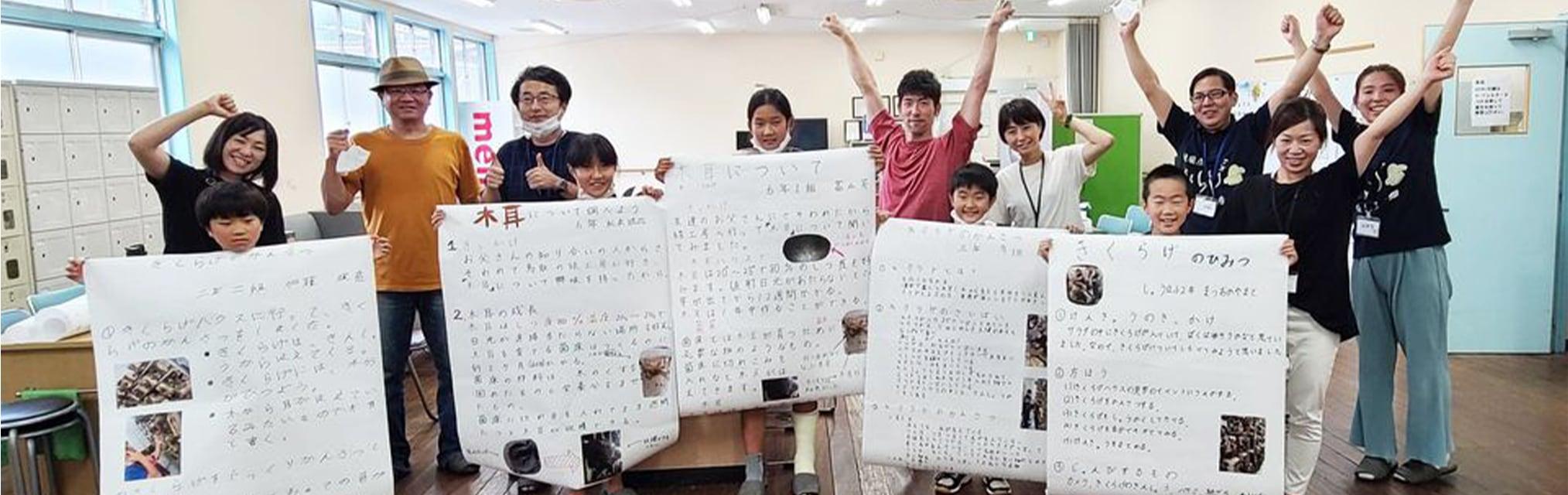2002年8月9日 緑工房が開催した自由研究が半日で完成するきくらげ自由研究イベント 小学生と親御さんとスタッフの集合写真