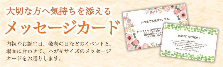 大切な方へ気持ちを添えるメッセージカード 場面に合わせてハガキサイズのメッセージカードをお贈りします
