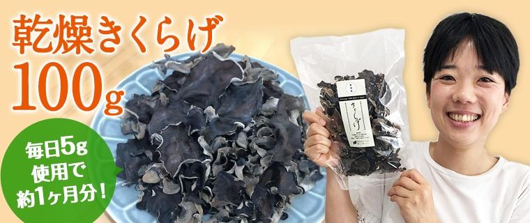 純国産乾燥キクラゲ100g容量イメージ