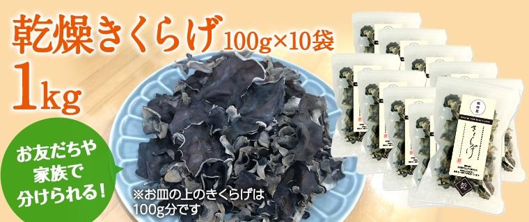純国産乾燥キクラゲ1kg容量イメージ