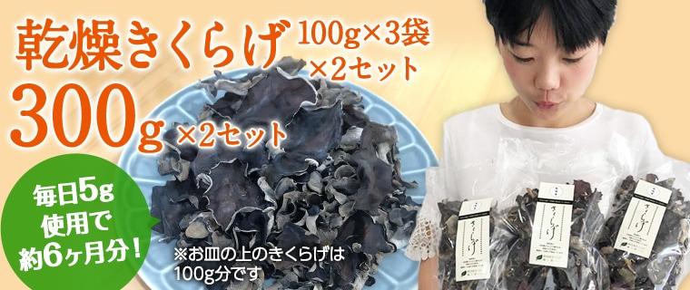 純国産乾燥キクラゲ300g容量イメージ