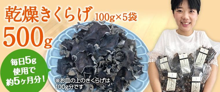 純国産乾燥キクラゲ500g容量イメージ
