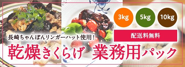 リンガーハットでも使われている 鳥取県・純国産乾燥きくらげ