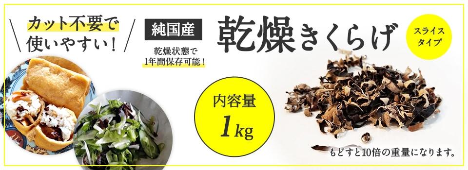 カット不要で使いやすい!緑工房の純国産乾燥きくらげスライス 内容量1kg