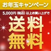 5,000円以上購入送料無料
