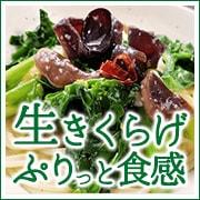 プリプリ食感が人気!戻さず使える生キクラゲ