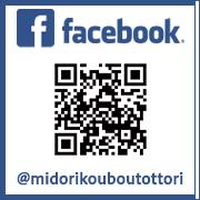 鳥取県産有機JAS認証純国産きくらげの緑工房公式Facebookページ