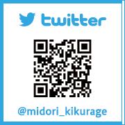 鳥取県産有機JAS認証純国産きくらげの緑工房公式Twitter