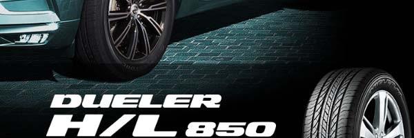 ブリヂストンDUELER H/L 850〈デューラー エイエル・ハチゴーマル〉