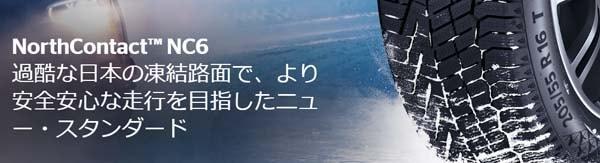 コンチネンタルNorthContact NC6〈ノース・コンタクト NC6〉