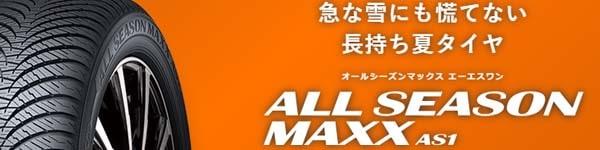 ALL SEASON MAXX AS1〈オールシーズンマックス エーエスワン〉