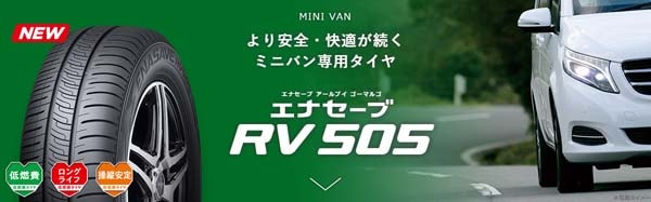 エナセーブ RV505〈アールブイ ゴーマルゴ〉