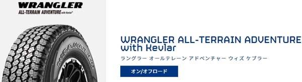 グッドイヤーWRANGLER ALL-TERRAIN ADVENTURE with Kevlar〈ラングラー オールテレーン アドベンチャー ウィズ ケブラー〉