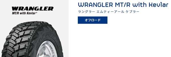 グッドイヤーWRANGLER MT/R with Kevlar〈ラングラー エムティーアール ケブラー〉