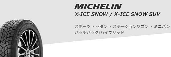 MICHELIN X-ICE SNOW / X-ICE SNOW SUV《ミシュラン エックスアイス スノー/ エスユーブイ》